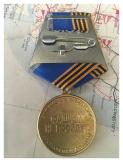 rsz_nuremberg-medal1